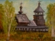 «Покровский храм Богородицы» 20х40. Холст на картоне, масло. Ноябрь 2017